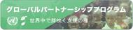 ニ丹ニ陳債ーニ弛ニ停�ケツ・ニ恥ツーニ暖ニ段ツーニ歎ニ鍛ニ致ツ・ニ致ニ陳哉丹ニ停�ーニ停ぎ - Global partnership Programme